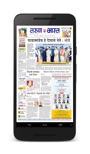 Tarun Bharat Epaper Nagpur