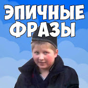 Фразы мемов рунета