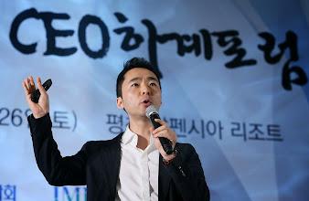 Photo: 전경련 2014 CEO 하계포럼