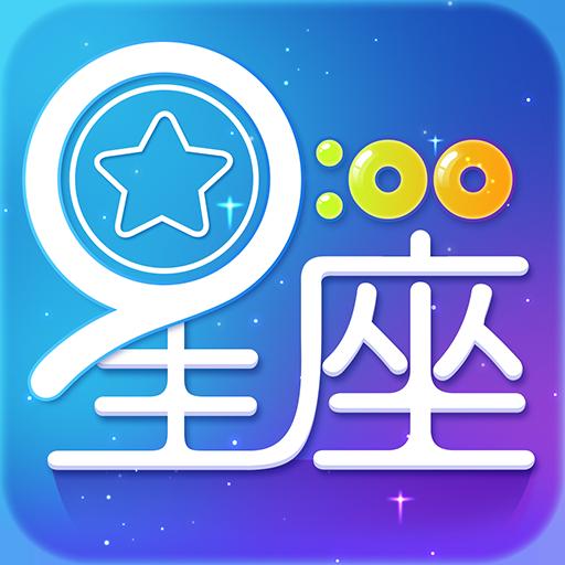 九点星座-运势运程 八字算命 解梦日历 生活 App LOGO-硬是要APP