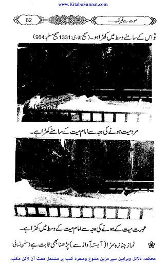 Mout Se Qabar Tak screenshot 7