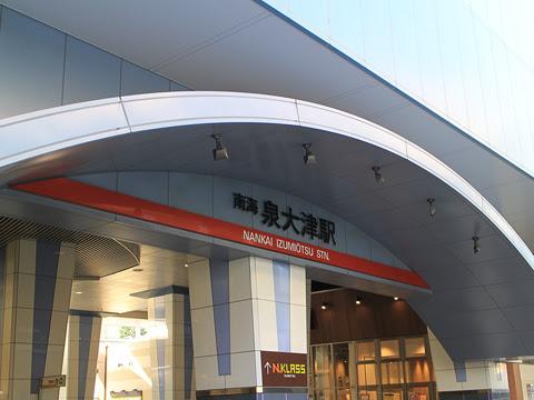 阪九フェリー「いずみ」_22 南海泉大津駅