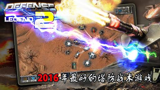 塔防 - Defense legend2