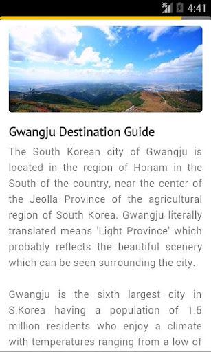 光州旅行ガイド