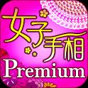 女子のための手相 Premium icon