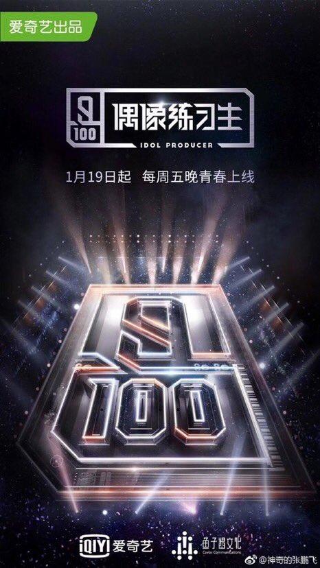 idol producer (2)