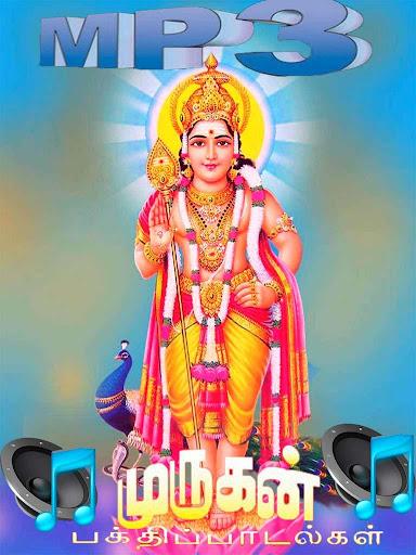 Lord Murugan Devotional Songs