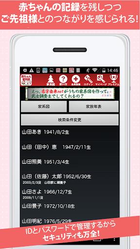 玩免費醫療APP|下載無料 赤ちゃん家系図~会員100,000人日本NO.1家系図 app不用錢|硬是要APP