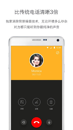 免费电话YeeCall-免费电话会议工具,游戏组队沟通工具