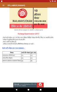 Railway Exam Practice Set (रेलवे प्रैक्टिस सेट) - náhled