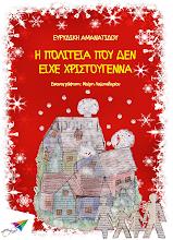 Photo: Η πολιτεία που δεν είχε Χριστούγεννα, Ευρυδίκη Αμανατίδου, Εικονογράφηση: Μαίρη Λαμπαδαρίου, Εκδόσεις Σαΐτα, Νοέμβριος 2012, ISBN: 978-618-80220-6-5 Κατεβάστε το δωρεάν από τη διεύθυνση: http://www.saitapublications.gr/2012/11/ebook.7.html