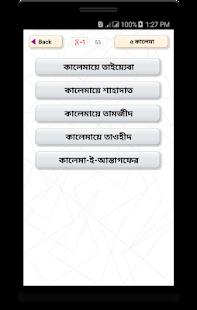 কালেমা বাংলা উচ্চারণ ও অনুবাদ - náhled