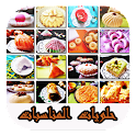 حلويات المناسبات بالصور icon