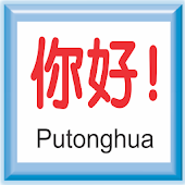 Learn Putonghua (1)
