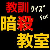 教訓クイズ for 暗殺教室 ~ 殺せんせーの教え