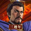 新三國志手機版-光榮特庫摩授權 icon