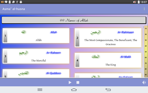 Asma Al-Husna screenshot 7