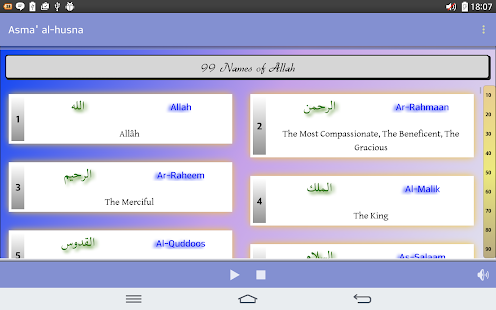 Asma' Al-Husna (Allah Names)- screenshot thumbnail