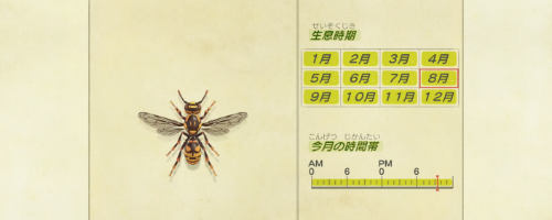 ハチ あつ森 値段