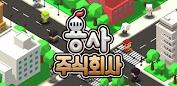 용사주식회사 Játékok (apk) ingyenesen letölthető részére Android/PC/Windows screenshot