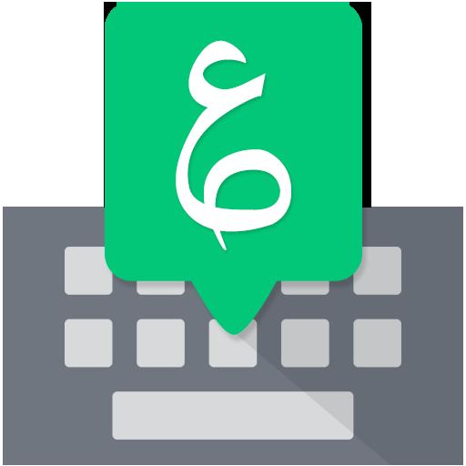 كيبورد المزخرف الإحترافي (app)