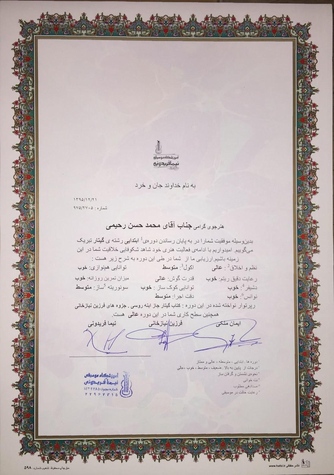 گواهینامهی پایاندورهی ابتدایی محمدحسن رحیمی هنرجوی گیتار فرزین نیازخانی