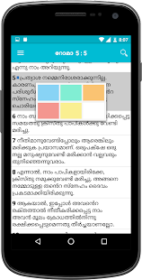 POC Bible (Malayalam)- screenshot thumbnail