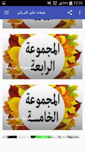 شيلات علي البريكي - náhled