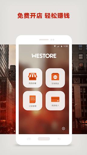 WeStore-把店铺装进口袋