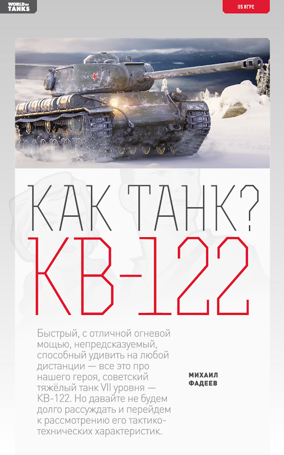 World of Tanks Magazine (RU)- screenshot