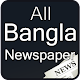 Bengali News Papers for PC-Windows 7,8,10 and Mac