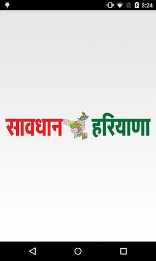 Savdhan Haryana ePaper