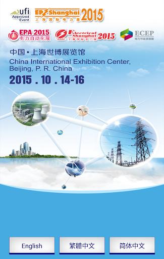 上海國際電力電工展2015