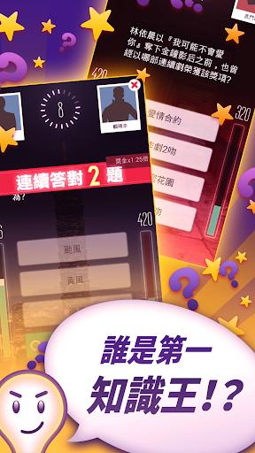 知識王 screenshot 4