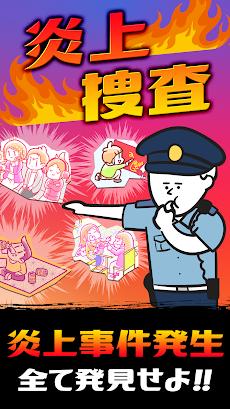 炎上捜査24時 - 非常識を探せ!のおすすめ画像1