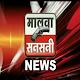 Malwa Sansani Download on Windows