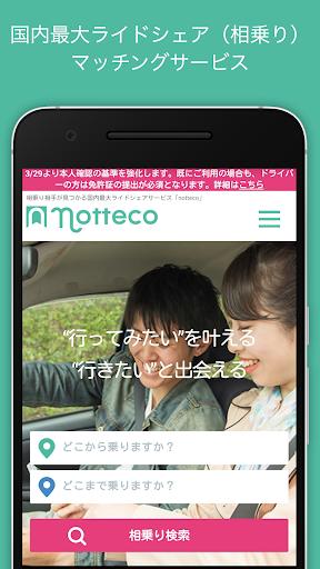notteco(のってこ!)- 長距離ライドシェア(相乗り)