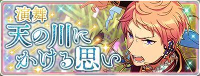 【あんスタ】新イベント! 「演舞 天の川にかける思い」