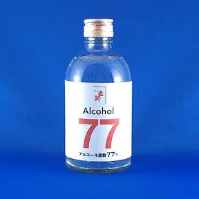 【消毒グルメ】信州木曽町の老舗酒蔵が消毒用アルコール代替品「高濃度アルコール」ネット通販開始
