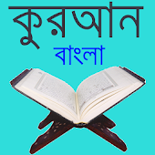 The Holy Quran In Bengali Text