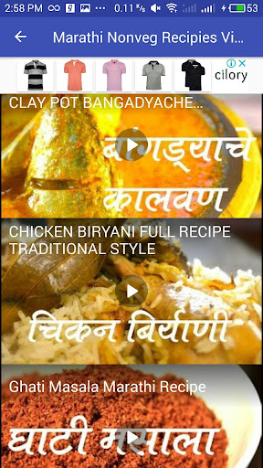 Download marathi non veg recipe google play softwares a3gbglmslak4 marathi non veg recipe marathi non veg recipe forumfinder Images