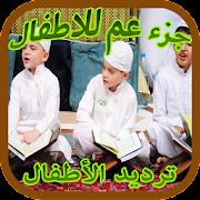تحفيظ تعليم القران أطفال ج. عم