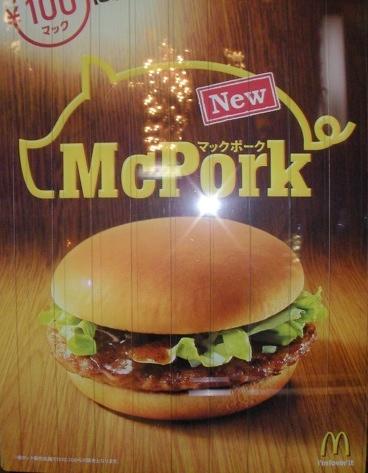 mcpork.jpg