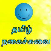 Tamil Jokes -  தமிழ் ஜோக்ஸ்