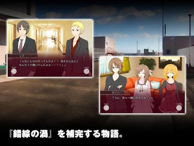 LOOP THE LOOP【4】 錯綜の渦ep.0 screenshot 2