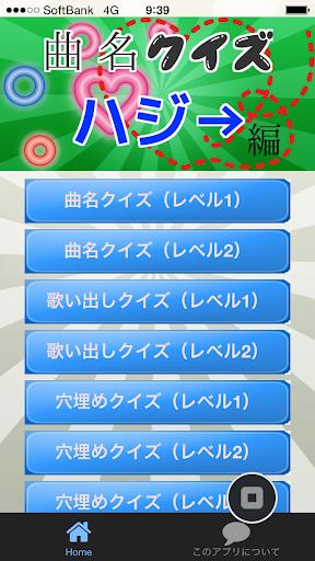 曲名クイズ・ハジ→編 ~歌詞の歌い出しが学べる無料アプリ~