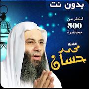 خطب ومحاضرات محمد حسان بدون نت