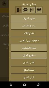 Download تعلم العربية For PC Windows and Mac apk screenshot 6