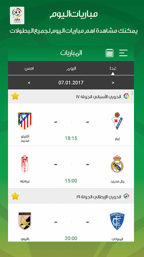 ‫هاترك Hatrick‬‎- screenshot