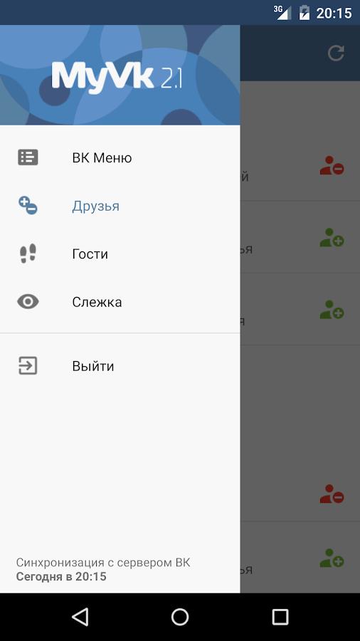 Скачать программу просмотра гостей вконтакте